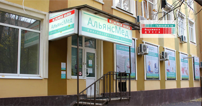 Диагностический центр Ростов-на-Дону