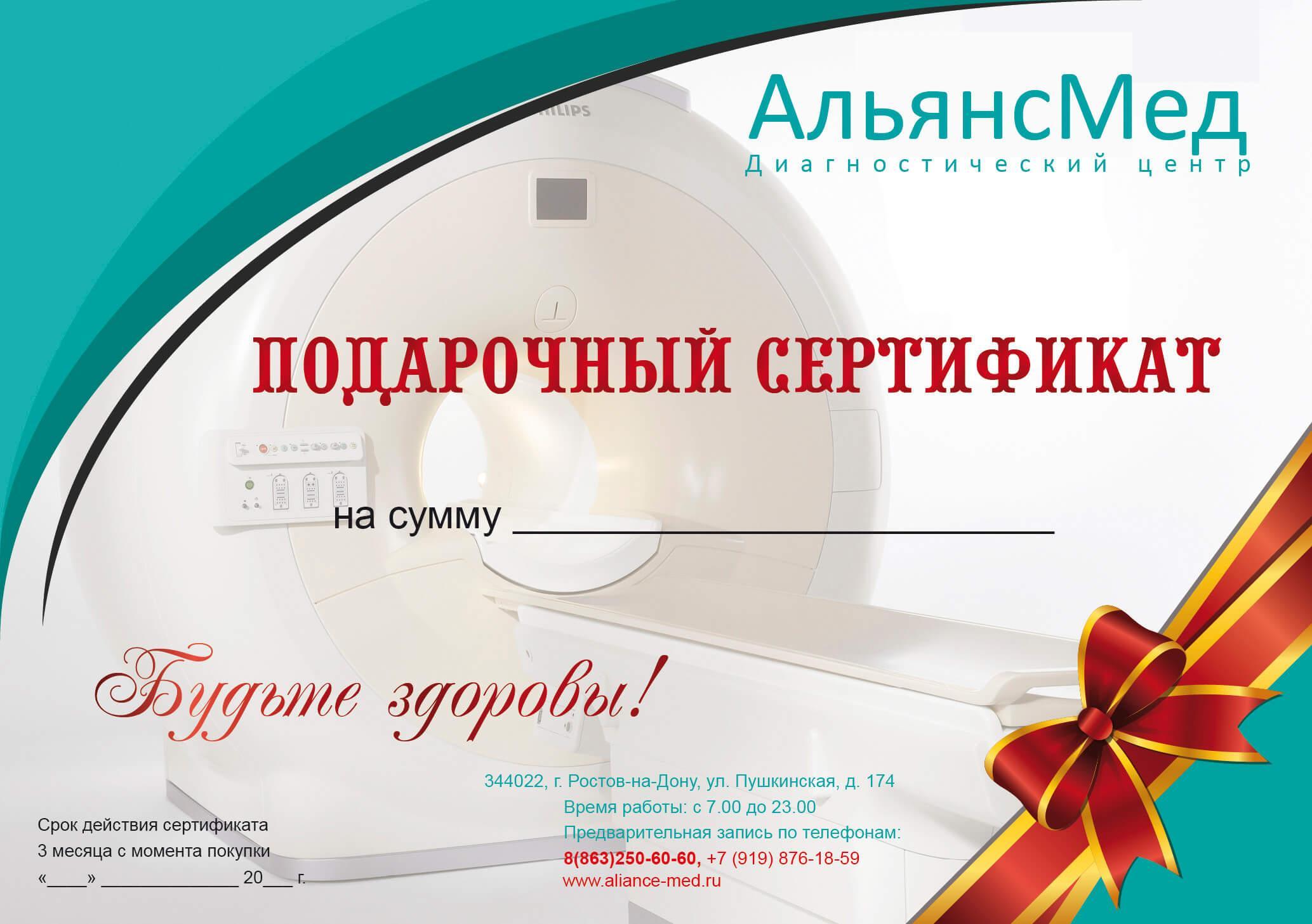 podarochniy sertifikat diagnosticheskiy centr