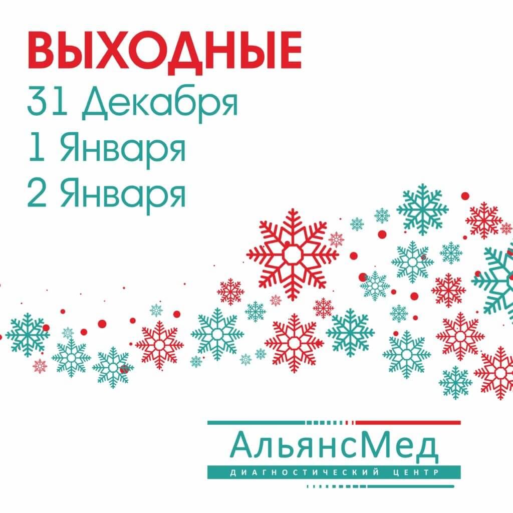 ГРАФИК РАБОТЫ на Новый год АльянсМед