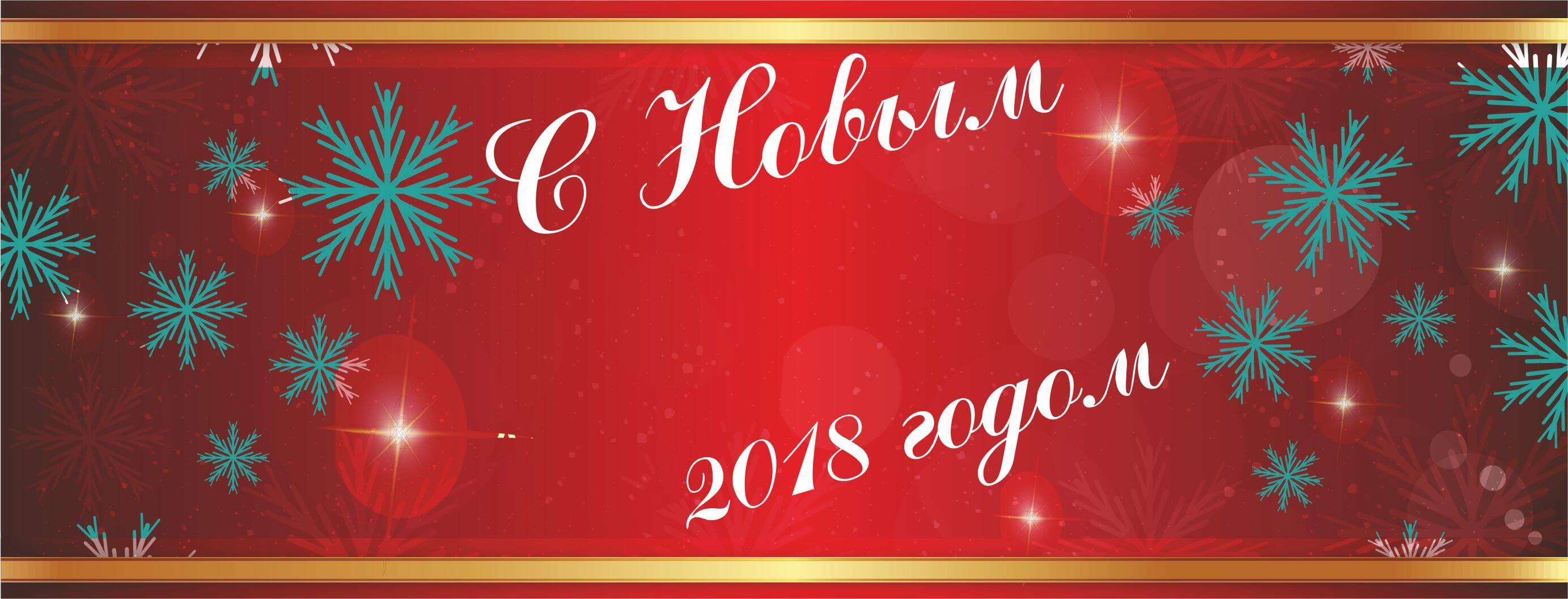 Поздравление с Новым годом от АльянсМед
